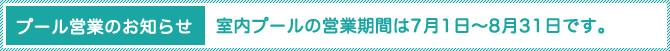プール営業のお知らせ 室内プールの営業期間は7月1日~8月31日です。