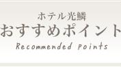 ホテル光鱗 おすすめポイント Recommended points